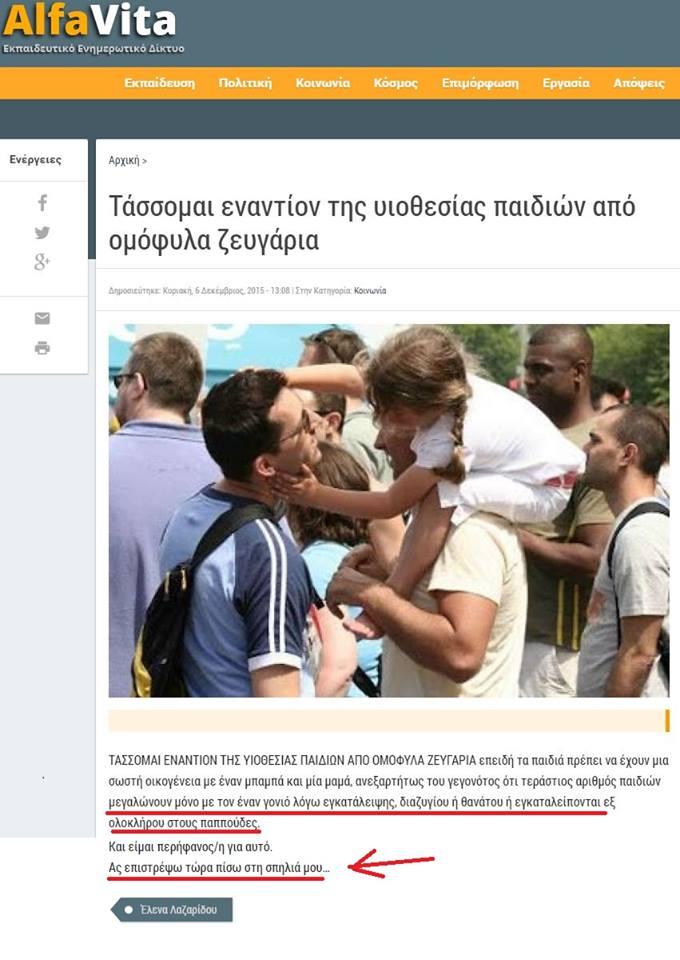 Ὥρα γιὰ υἱοθεσίες παιδιῶν ἀπὸ ὁμοφυλοφίλους!!!2