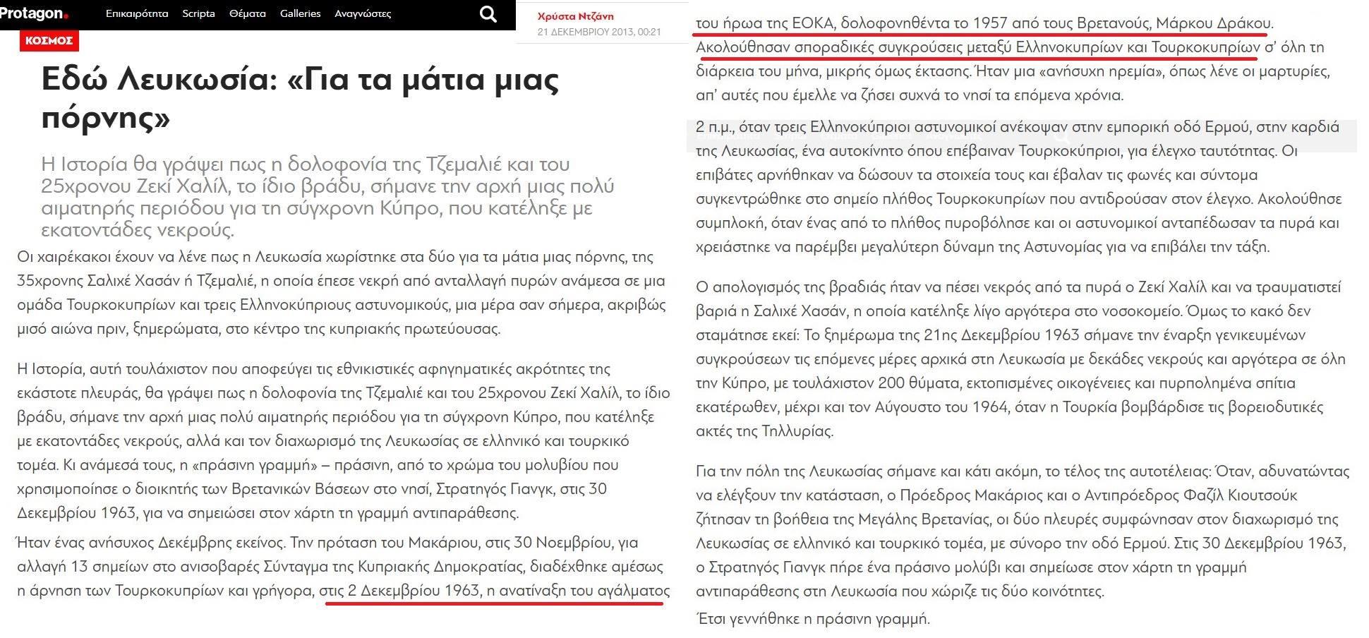 Δημοσιογραφικός ...«ἐθνικιστικός παροξυσμός»;13