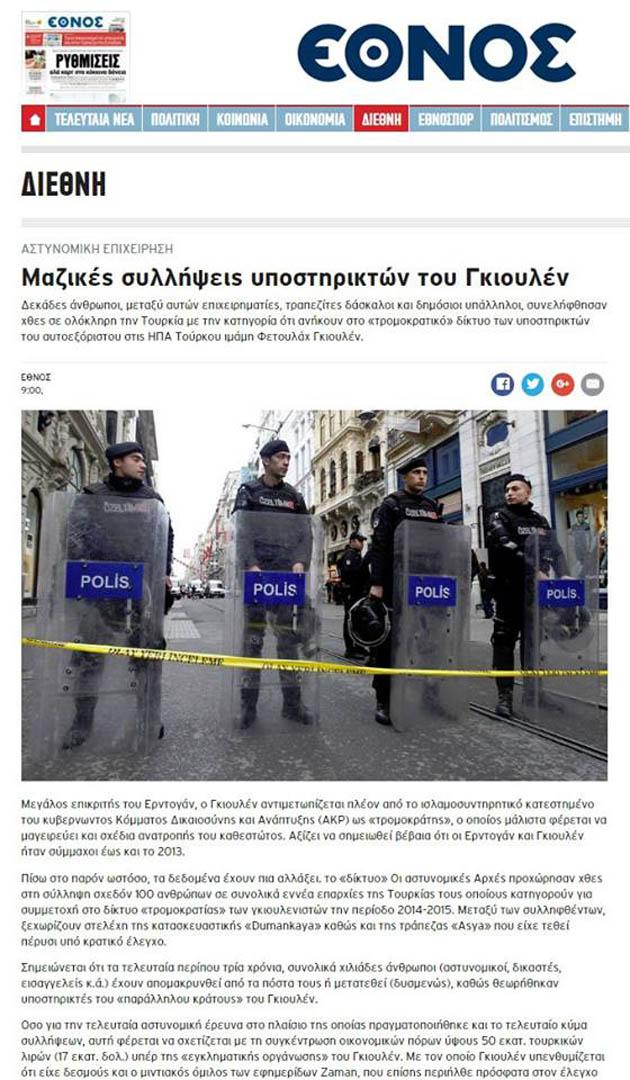 Δημοσιογραφικός ...«ἐθνικιστικός παροξυσμός»;16