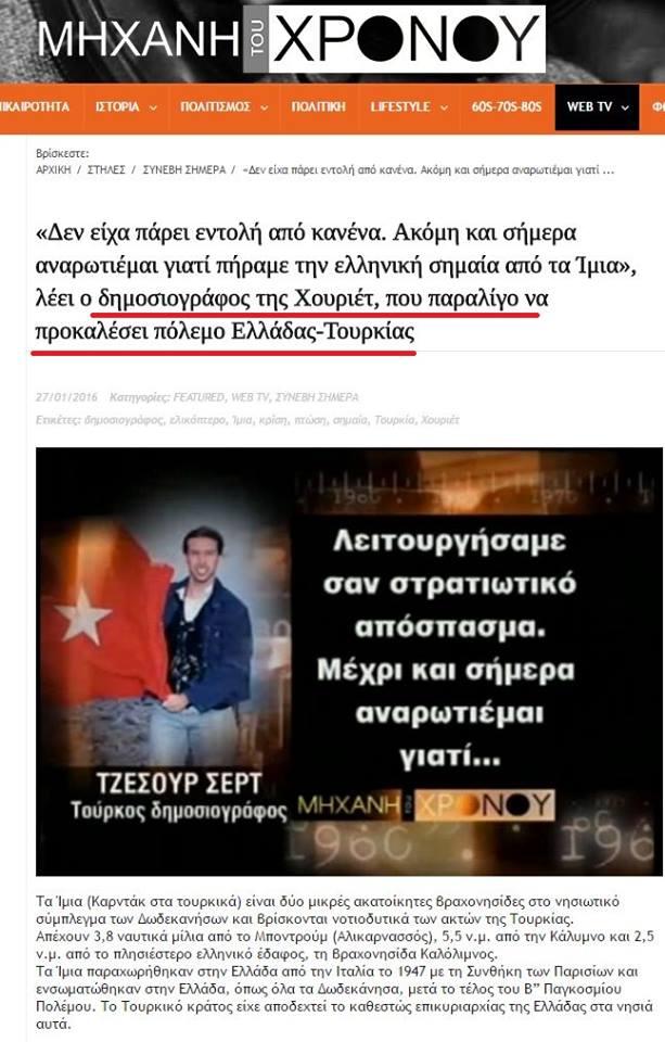 Δημοσιογραφικός ...«ἐθνικιστικός παροξυσμός»;2