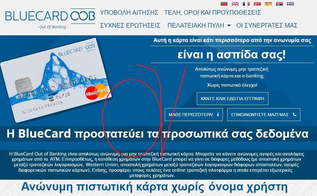 Διαφήμισις διακινήσεως ...«μαύρου χρήματος»!!!