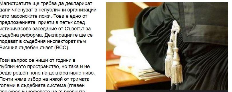 Δικαιοσύνη καὶ μασσονία δὲν γίνεται νὰ συνυπάρχουν στὴν Βουλγαρία...2
