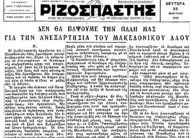 Δέν εἶναι πλέον χρήσιμα τά Σκόπια;11