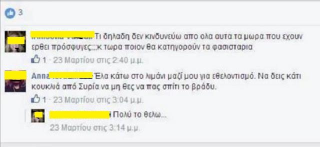 Καὶ ἐθελόντριες καὶ ...«ἀλληλέγγυες»!!!
