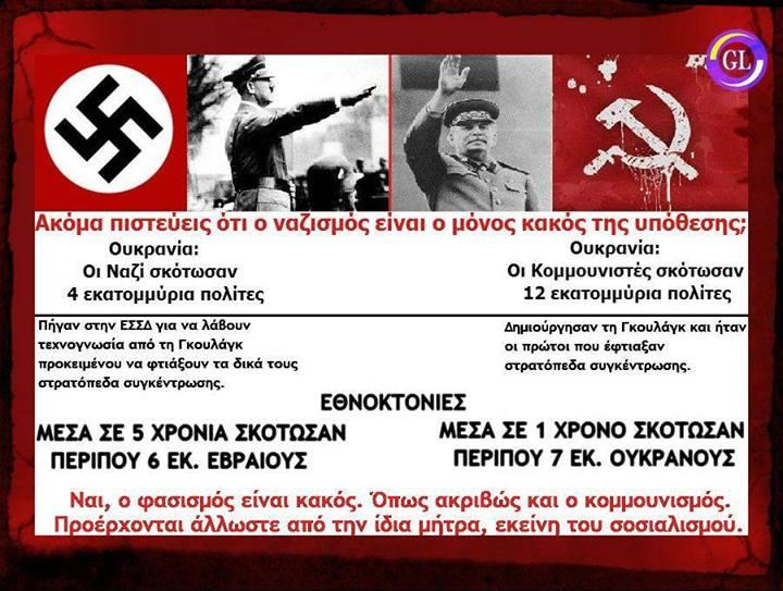 Κομμουνιστοναζισμός;21