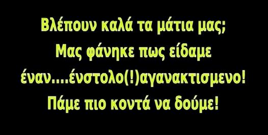 Οἱ νέες διώξεις κατὰ τοῦ Τσακάλη!!!1