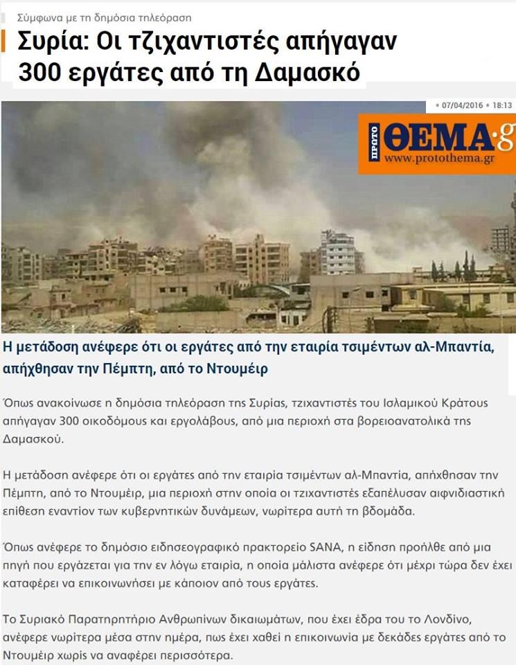 Ἐκκαθαρίσεις στὴν Δαμασκό...2