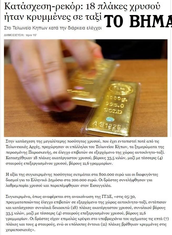 Ἐξαγωγὴ χρυσοῦ μὲ κάθε τρόπο...2