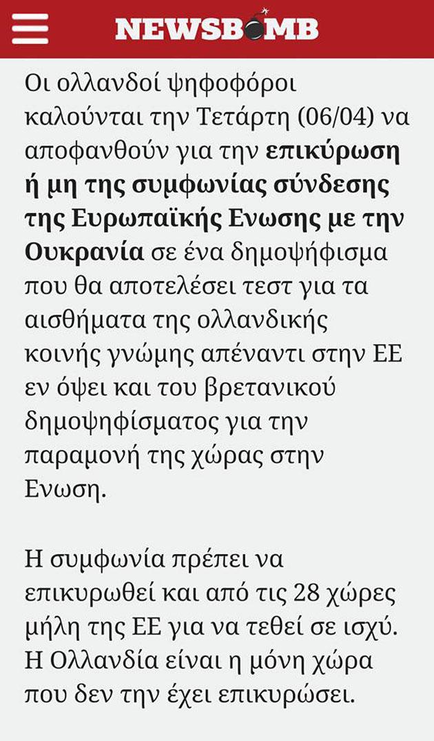 Ἡ Εὐρώπη συνδέεται μέ τήν Οὐκρανία;