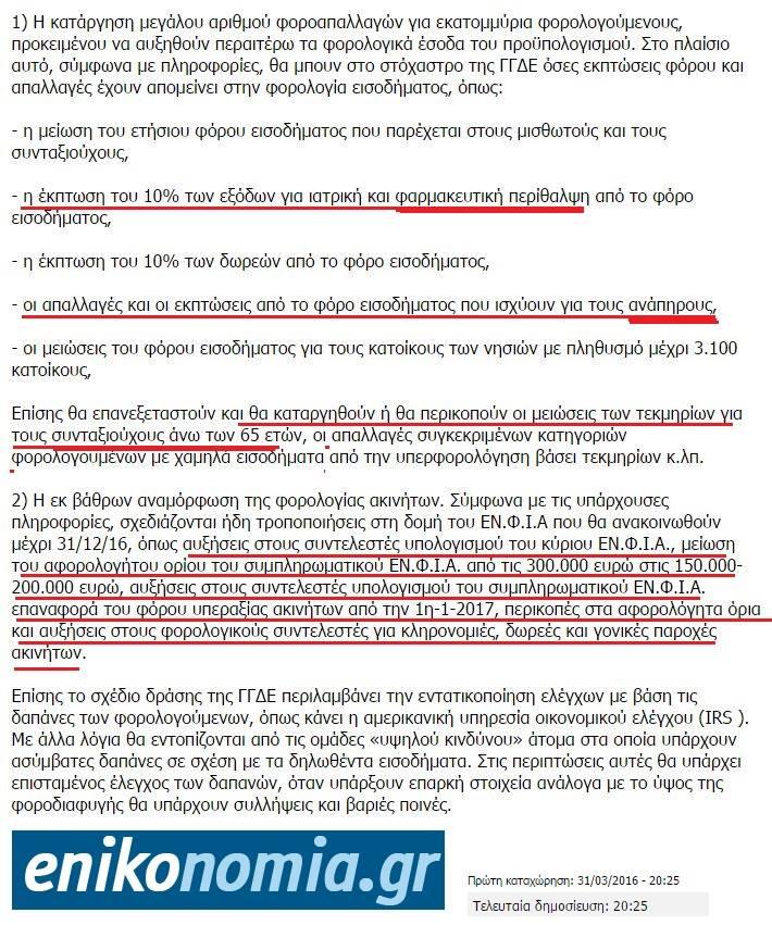 Ἡ παράλογη φορολογία μᾶς κάνει ὅλους ...παρανόμους!!!4