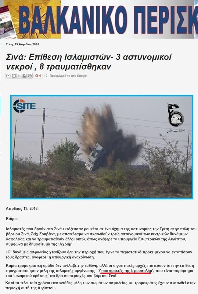 Ἡ τρομοκρατία (καὶ στὴν Αἴγυπτο) ἀνθεῖ ὑπηρετώντας τὸ ...Ἰσραήλ!!!1