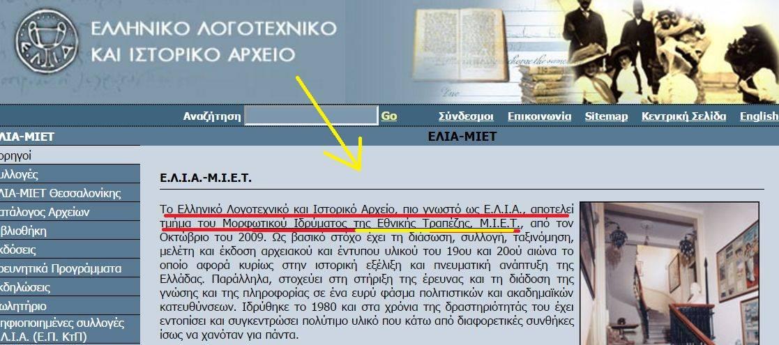Ἡ Ἐθνικὴ Τράπεζα ...κερνᾶ ἱστορία!!!1