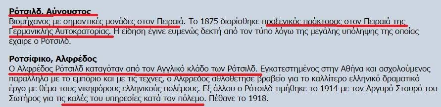 Ἡ Ἐθνικὴ Τράπεζα ...κερνᾶ ἱστορία!!!13