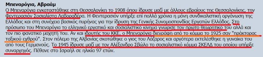 Ἡ Ἐθνικὴ Τράπεζα ...κερνᾶ ἱστορία!!!14