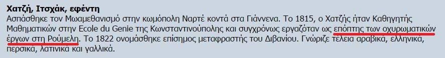 Ἡ Ἐθνικὴ Τράπεζα ...κερνᾶ ἱστορία!!!2