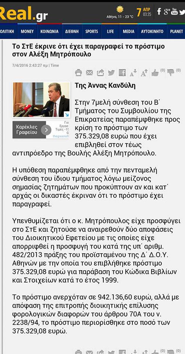Ὁ Μητρόπουλος ...«καθάρισε»!!!2