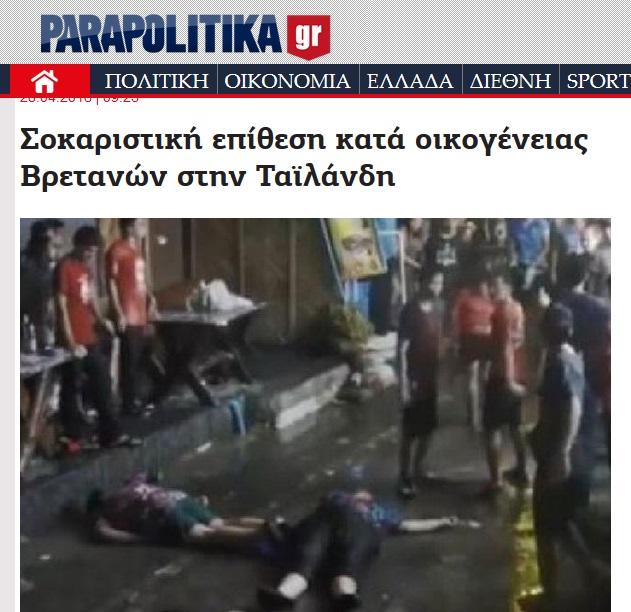 Ῥατσιστικὲς ἐπιθέσεις ποὺ ...ἀναβαπτίζονται σὲ «σοκαριστικές»!!!