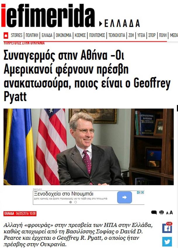 Ἂς προετοιμασθοῦμε γιὰ καταστάσεις ...Οὐκρανίας!!!1