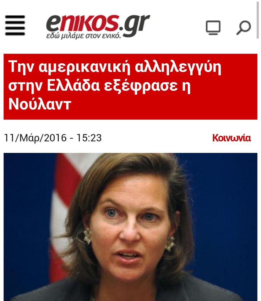 Ἡ Βικτώρια Νούλαντ τώρα ἀποφασίζει καὶ γιὰ τὴν Κύπρο!!!1