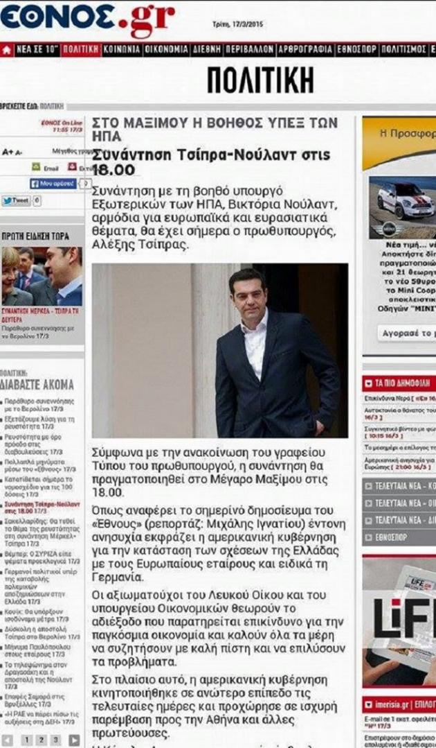 Ἡ Βικτώρια Νούλαντ τώρα ἀποφασίζει καὶ γιὰ τὴν Κύπρο!!!2