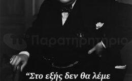 Ἐκτιμήσεις ἀπὸ τὸν πρώην πρόεδρο τῆς FED Γκρίνσπαν
