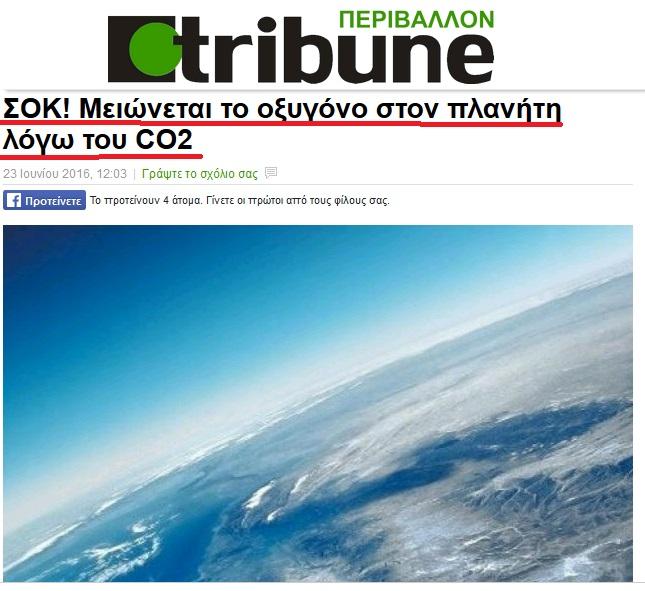 Ἡ κλιματοτρομοκρατία καλὰ κρατεῖ...1