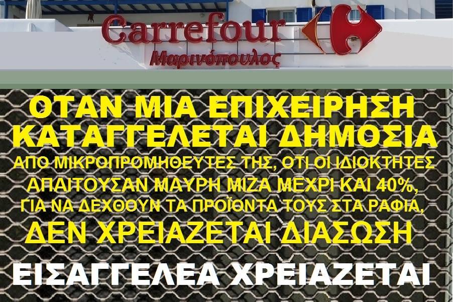 Ἂρνοῦμαι νὰ πληρώσω ΚΑΙ τὰ χρέη τῆς Carrefour-Μαρινόπουλος!!!2