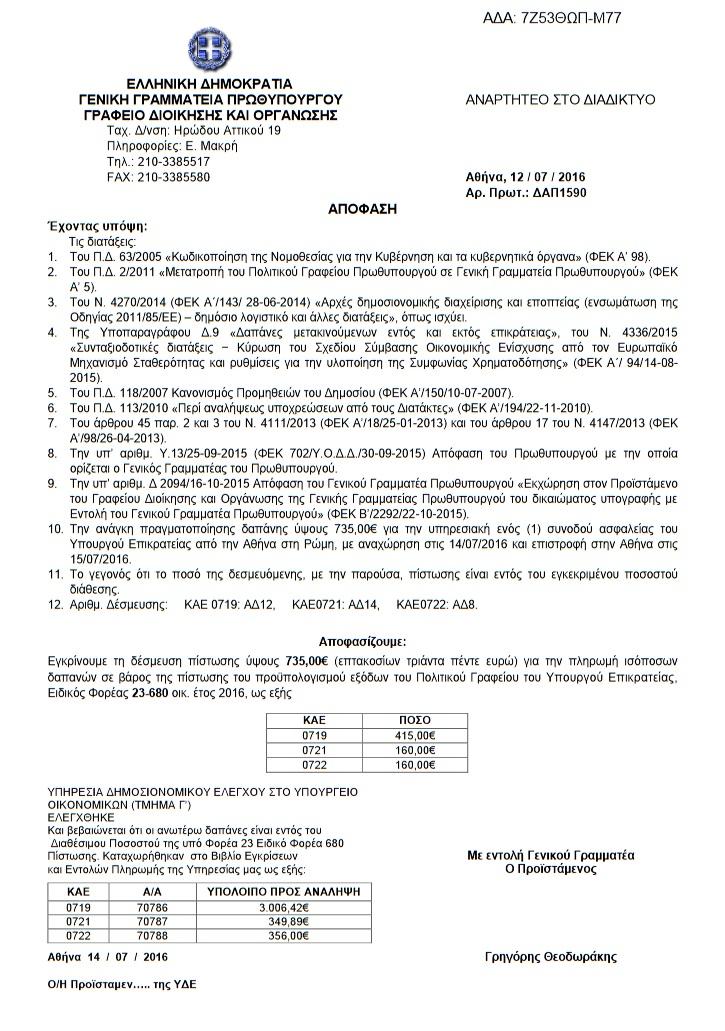 Ἐμπρόθεσμος (τελικῶς) τροπολογία ...διακοπῶν!!!2