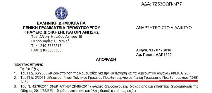 Ἐμπρόθεσμος (τελικῶς) τροπολογία ...διακοπῶν!!!3