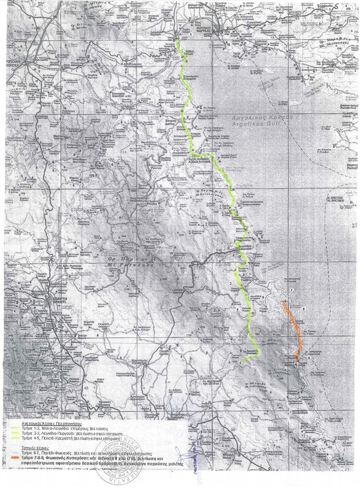 Χάρτης ἀποδεικνύει ἀπάτη στὸν δρόμο καταστροφῆς τοῦ Πάρνωνος1