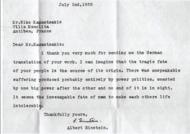 Ἀϊνστάιν πρὸς Καζαντζάκη