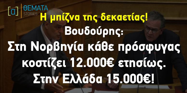Λογαριασμὸς ἀποπληρωμῆς κόστους ...προσφύγων στοὺς Ἕλληνες1