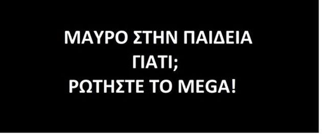Μαῦρο στό Mega ἤ μαῦρο στήν Ἑλλάδα;7