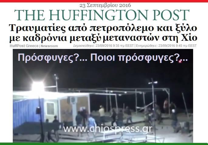 Πραγματικοὶ πρόσφυγες ποὺ ἀπειλοῦνται ἀπὸ λαθροεισαγωμένους!!!
