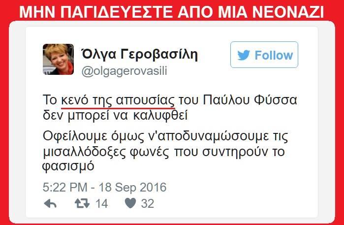 Φύσσας καὶ χρυσῆ αὐγή, ἀν τὶ ...Σεφέρη!!!