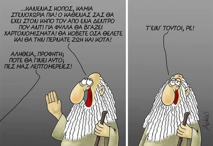 Χρηματοδότησις κομμάτων ἐκτὸς ...περικοπῶν!!!