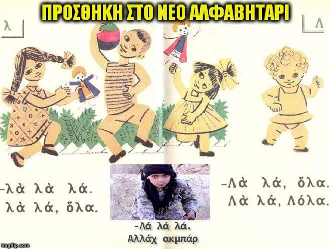 Ἀποπατώντας-σὲ-ὅτι-ἀπέμεινε-ἀπὸ-τὴν-παιδεία...2
