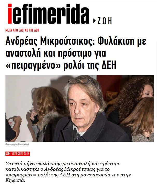 Θαύματα ...«ἐπιστημονικῆς ἀντιλήψεως»!!!