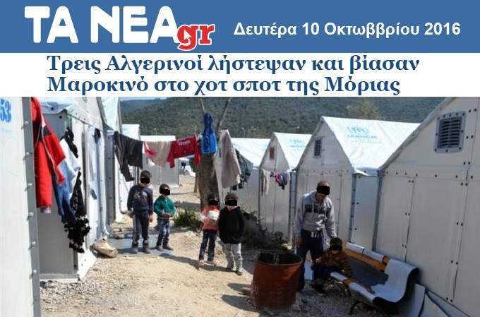 Ποῦ εἶναι οἱ Σύριοι πρόσφυγες;