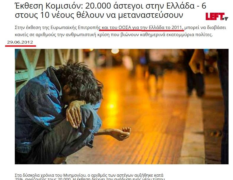 Γενοκτονία ἰθαγενῶν καὶ ἀντικατάστασίς τους ἀπὸ ...«πρόσφυγες»!!!1
