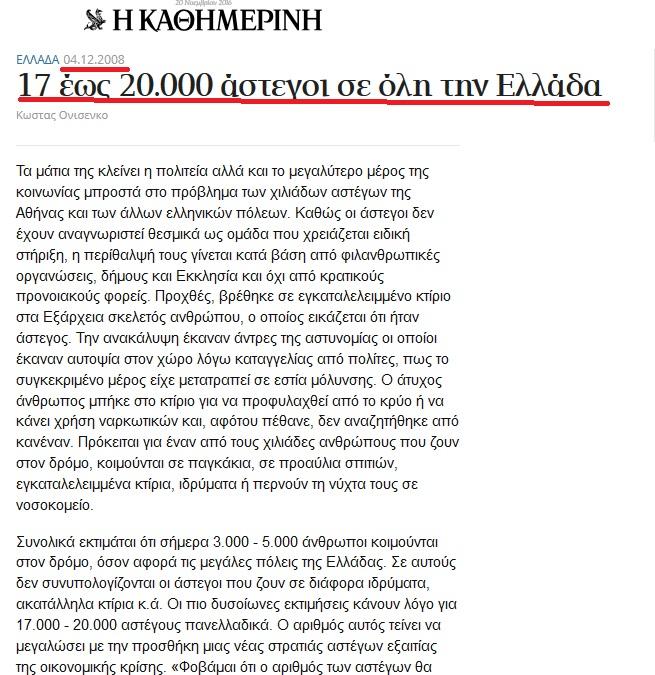 Γενοκτονία ἰθαγενῶν καὶ ἀντικατάστασίς τους ἀπὸ ...«πρόσφυγες»!!!2
