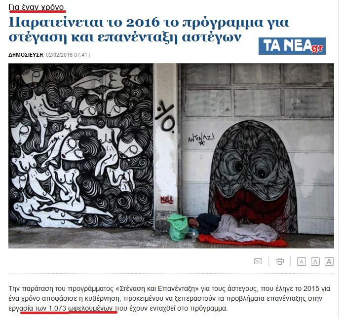 Γενοκτονία ἰθαγενῶν καὶ ἀντικατάστασίς τους ἀπὸ ...«πρόσφυγες»!!!3