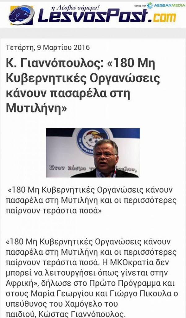 Γενοκτονία ἰθαγενῶν καὶ ἀντικατάστασίς τους ἀπὸ ...«πρόσφυγες»!!!6