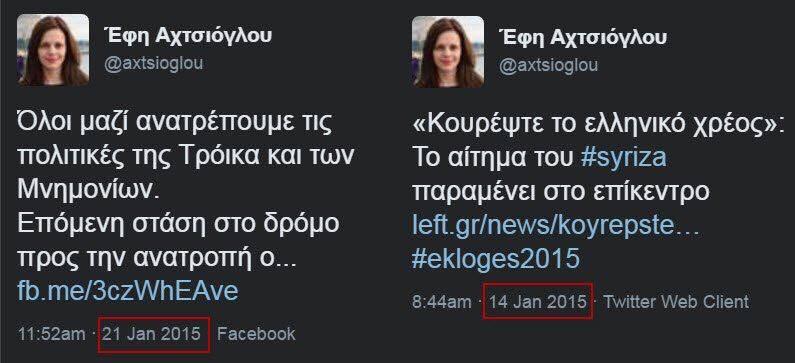 Δηλώσεων ἄρσις ἀπό τήν Ἀχτσιόγλου;2