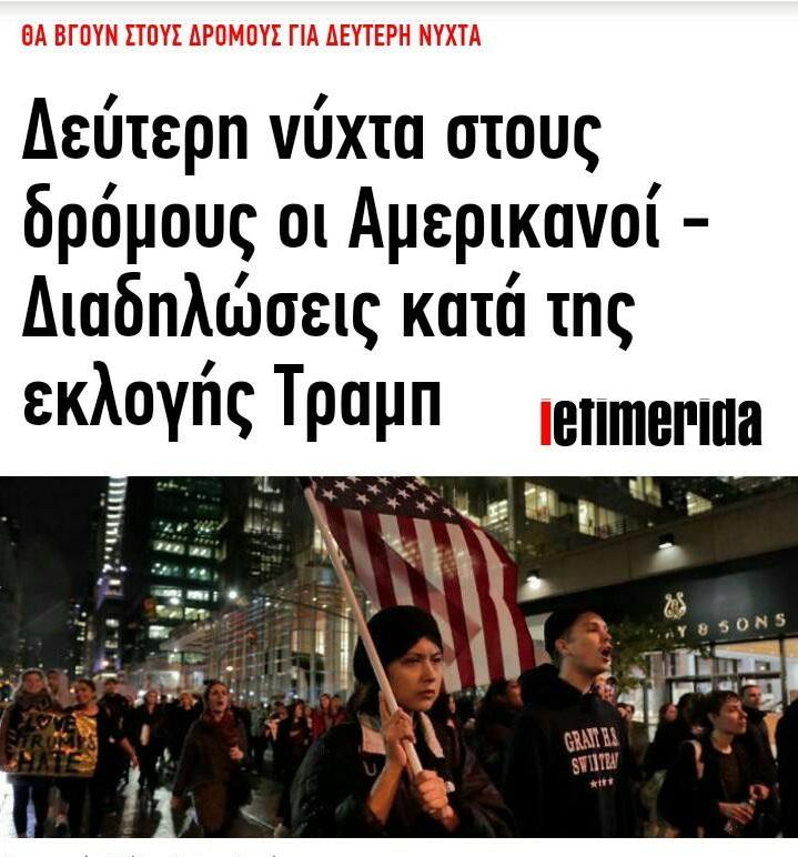 Δικτατορία ἑτοιμάζουν στίς Η.Π.Α.;