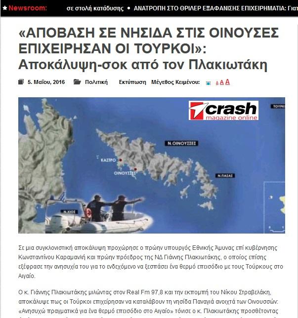 Λεηλατημένες καὶ νεκρὲς ζῶνες στὴν Χίο...2