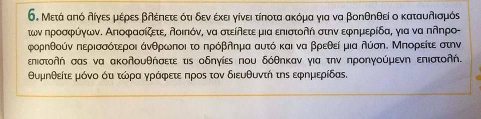 Διεθνιστῶν γενιτσάρων ἐκπαίδευσις 2