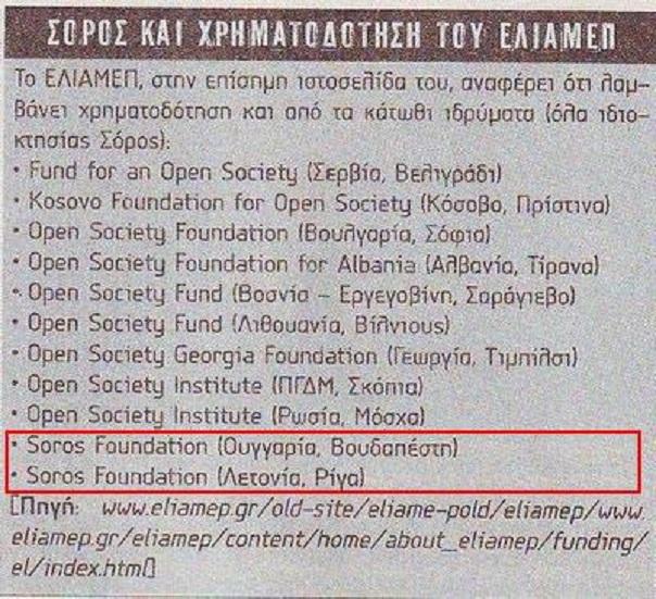 Κατάσκοποι, πράκτορες, ἀνθέλληνες ἤ ...ἠλίθιοι;6