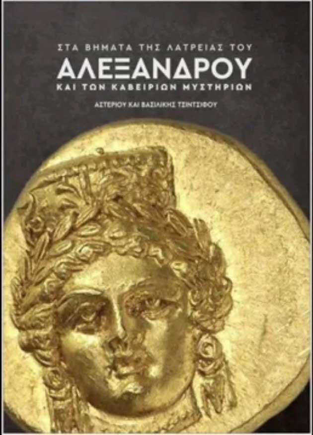 Στὰ βήματα τῆς λατρείας τοῦ Μεγάλου Ἀλεξάνδρου