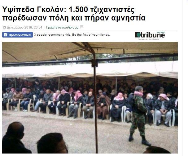Χαλέπι ἐλεύθερο...5